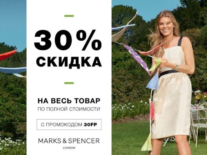 Marks & Spencer - Скидка 30% на весь товар