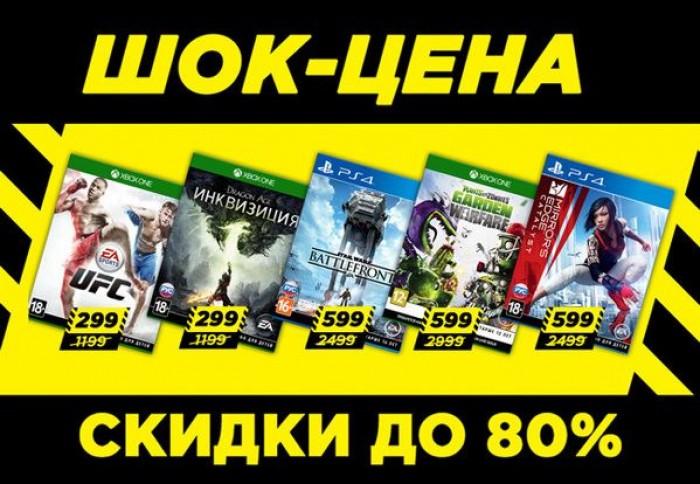 ДНС - ШОК-цены на игры EA Games!