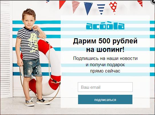 АКУЛА интернет- магазин , скидка
