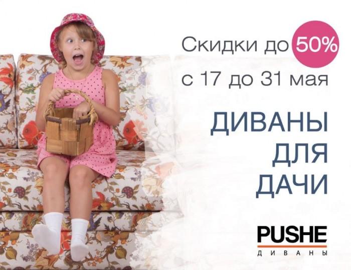 PUSHE - Диваны для дачи со скидками до 50%