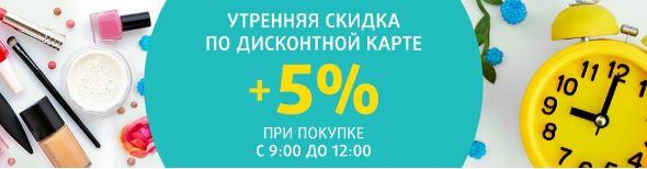 """Акции магазина Подружка """"Утренняя скидка"""". + 5% по вашей карте"""