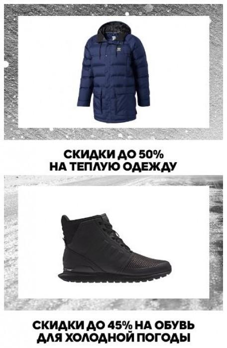 Акции Adidas сегодня. До 50% на теплую одежду и обувь