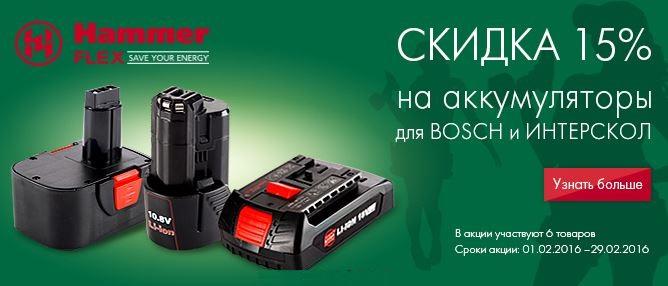 220 Вольт - Скидка 15% на аккумуляторы ИНТЕРСКОЛ и HAMMER!