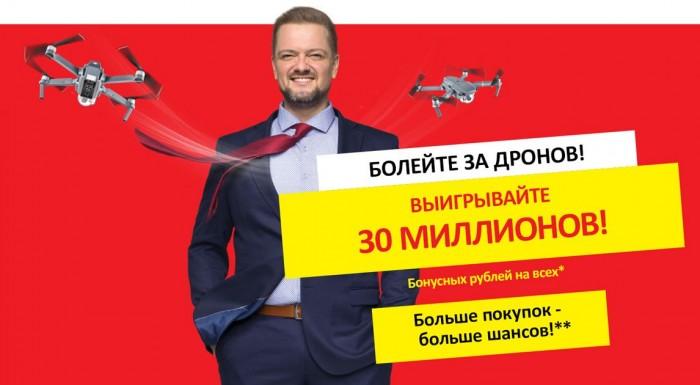 М.Видео - Выигрывайте 30 000 000 рублей