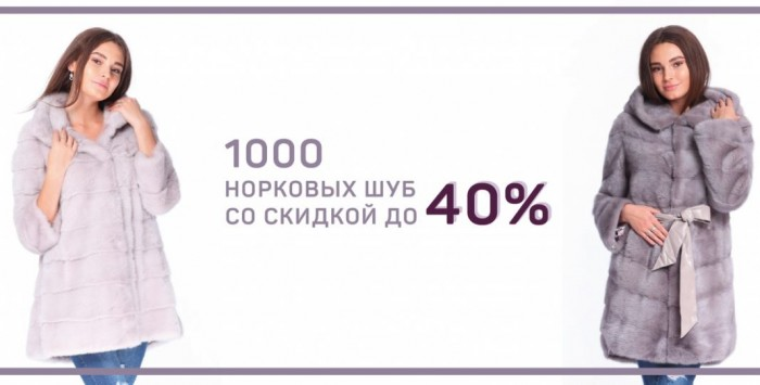 Распродажа в Мир Кожи и Меха. До 40% на норковые шубы