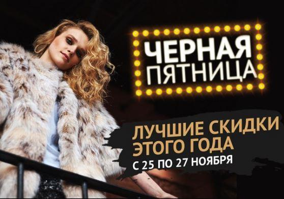 Elena Furs - Black Friday со скидкой до 60%