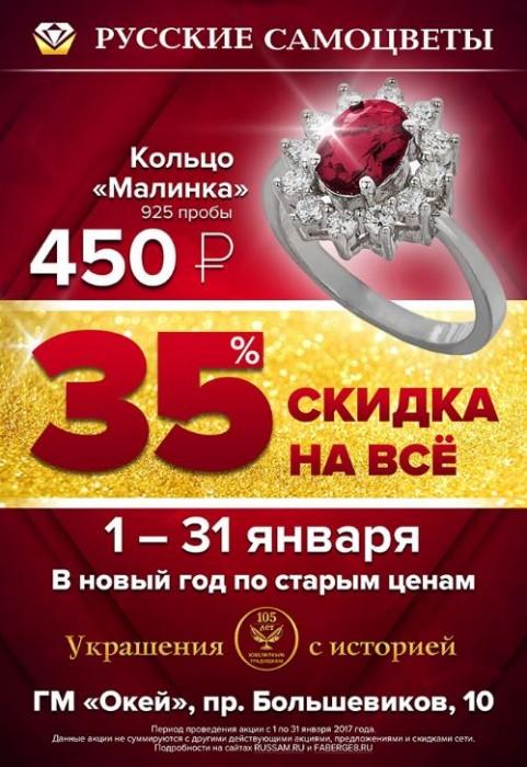 Русские Самоцветы - В Новый год по старым ценам