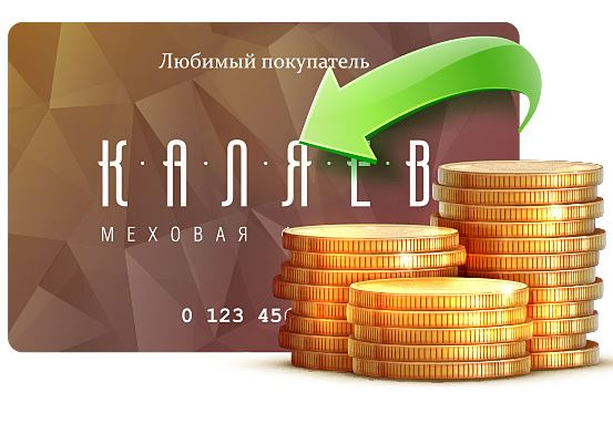Каляев - Программа лояльности.