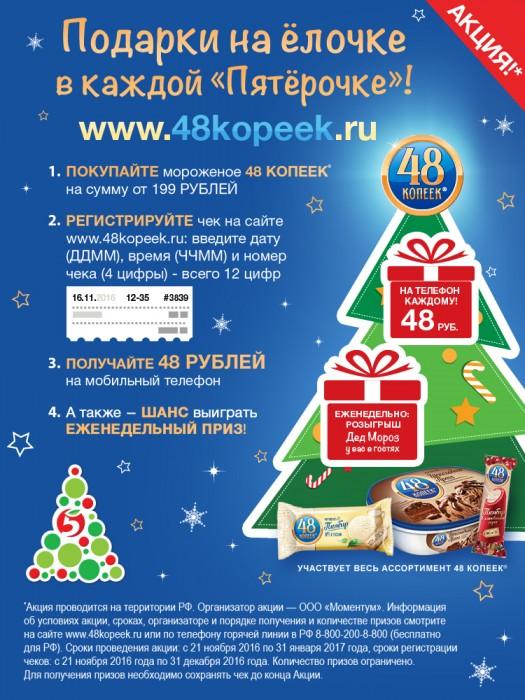 Пятерочка - 48 руб. на телефон + еженедельные подарки