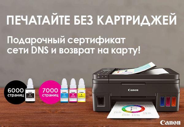 ДНС - Возвращаем до 2500 руб. от стоимости печатающей техники Canon