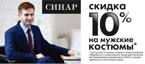 Синар - Скидка 10% на мужские костюмы для женихов