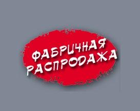 Распродажа в интернет-магазине фабрики «8 МАРТА »