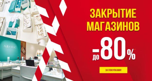 """Акции Адамас """"Закрытие магазинов"""". До 80% на украшения"""