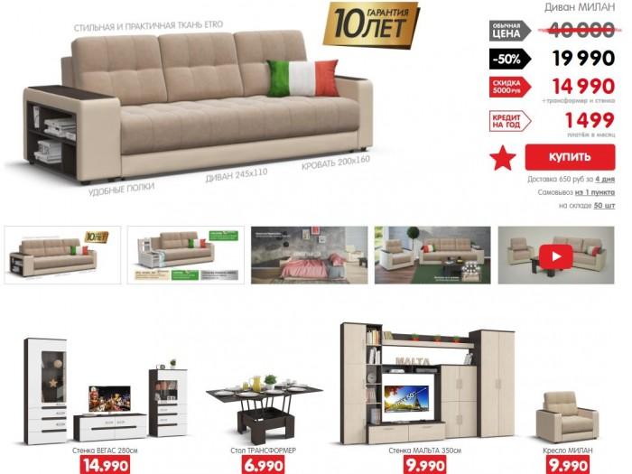 Акция в Много Мебели: Скидки на диван Милан в июле-августе 2017