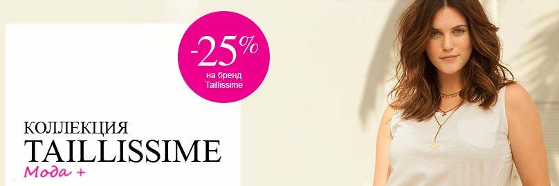 Ла Редут - Скидка 25% на бренд TAILISSIME