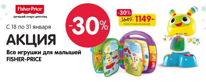 Акции Детский Мир. Распродажа игрушек со скидкой 30%