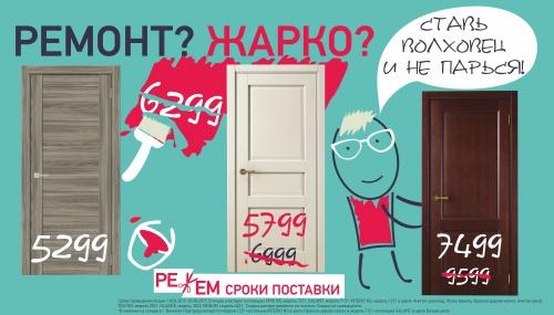 Двери Волховец - Ставь и не парься!