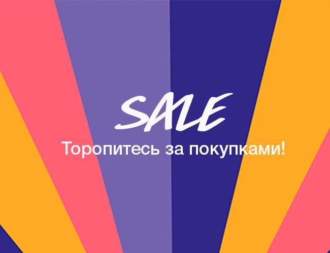 Зимняя распродажа в LASH. 50% на хиты сезона