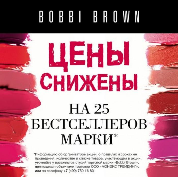 МЕГА - Акция на 25 бестселлеров в Bobbi Brown