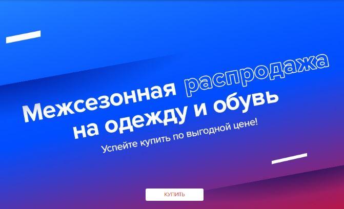 Акции  Спортмастер апрель-май 2021. До 50% на весенней распродаже