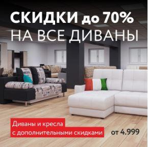 Акции в Много Мебели май-июнь 2020. До 70% на диваны, кровати, шкафы