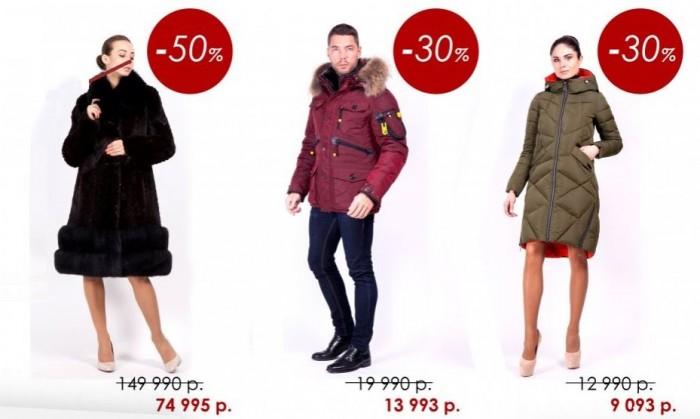 80bfae031 В фирменных салонах Мир Кожи и Меха и интернет-магазине проходит Новогодняя  распродажа коллекций курток, дубленок и шуб со скидками до 50%.