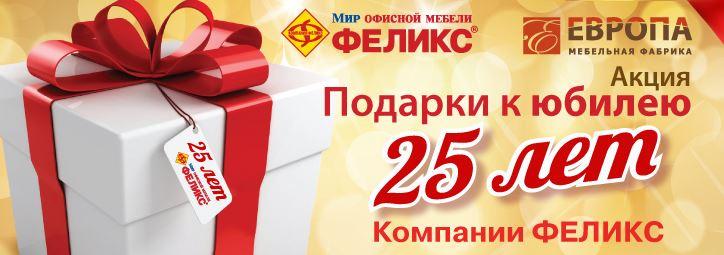 Мебель Феликс - Подарки к Юбилею! 25 лет на рынке!