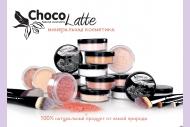 AroMagic - 100 % минеральная косметика для макияжа