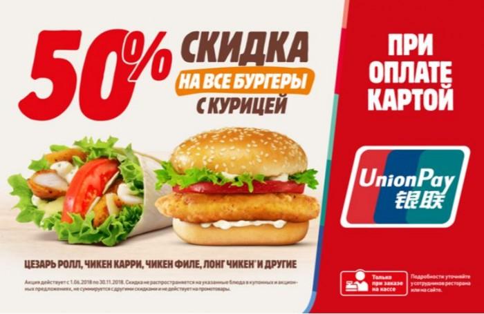 Акции Бургер Кинг октябрь-ноябрь 2018. 50% на бургеры с курицей