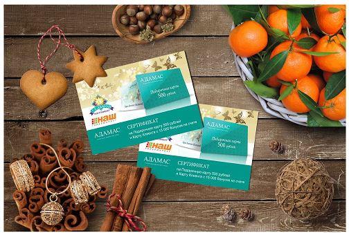 «Седьмой Континент» и Гипермаркетах «НАШ» - сертификат АДАМАС в подарок!