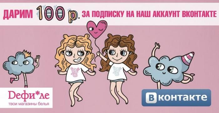 Дефиле - Скидка 100 рублей