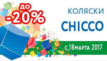Магазин ДЕТКИ - Скидка до 20% на коляски Chicco