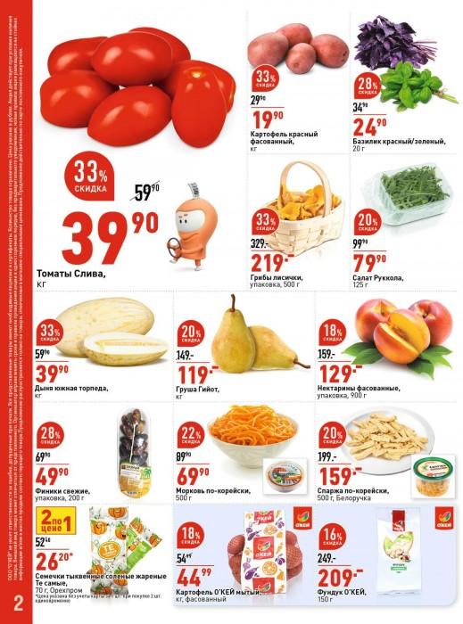 Акции в ОКЕЙ с 10 августа 2017, каталог скидок на фрукты и овощи