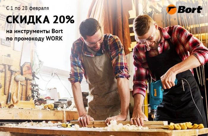Ситилинк - Скидка 20% на технику Bort