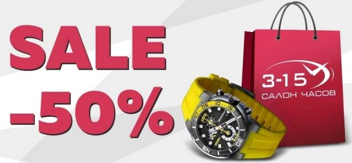 Акции часы 3-15. До 50% на распродаже  наручных часов