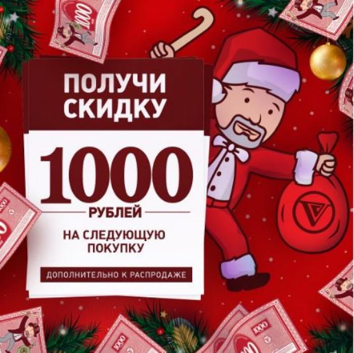 Акции VALTERA 2019. Дарим купона на 1000 рублей