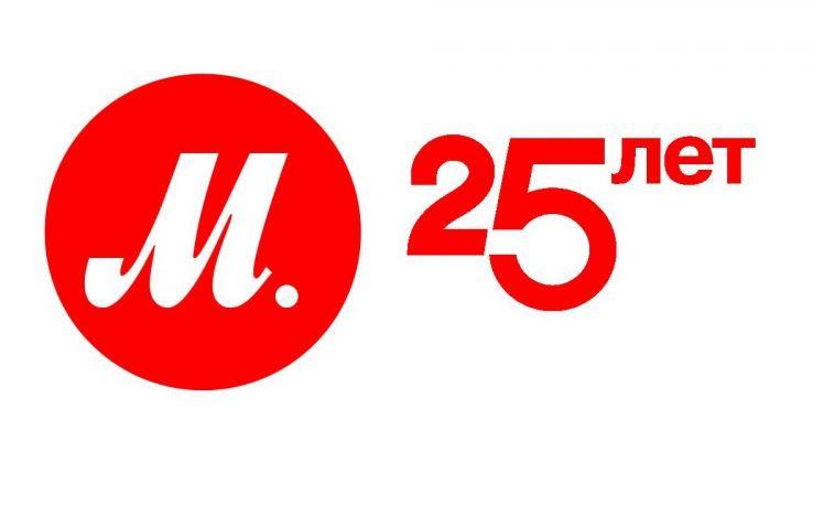 Акции М.Видео Нам 25 лет. Скидки и подарки