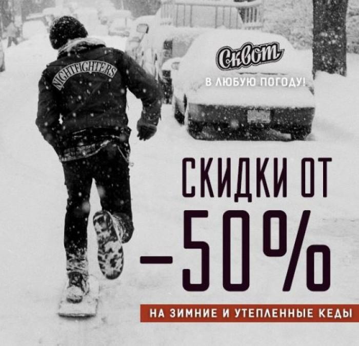 СКВОТ - Зимние кеды со скидками от 50%