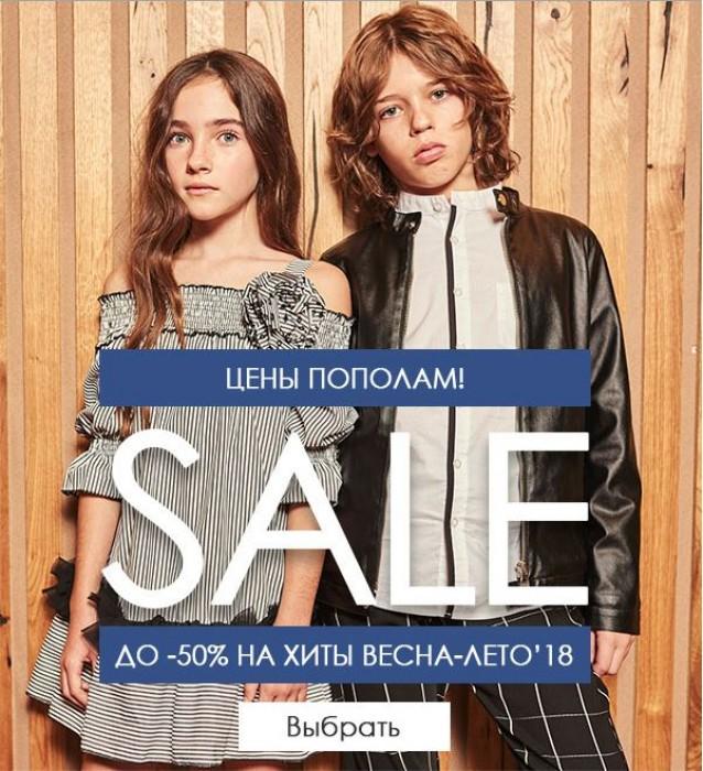Акции Bebakids. 50% на одежду и обувь Весна-Лето 2018