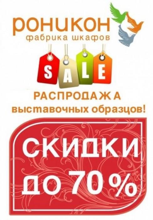 Акции Роникон. Распродажа выставочных образцов