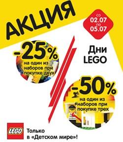 LEGO - Дни LEGO® только в Детском мире!