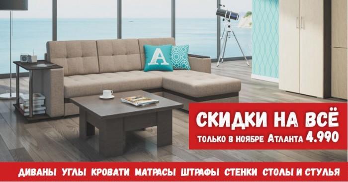 Акции Много Мебели в ноябре 2017: Диван Атланта за 4990 рублей