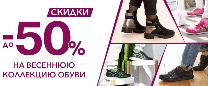 Акции Kari. До 50% на коллекцию Весна 2018
