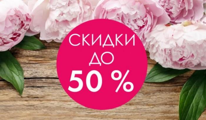 Распродажа в ХЦ. До 50% на коллекции Весна-Лето 2018