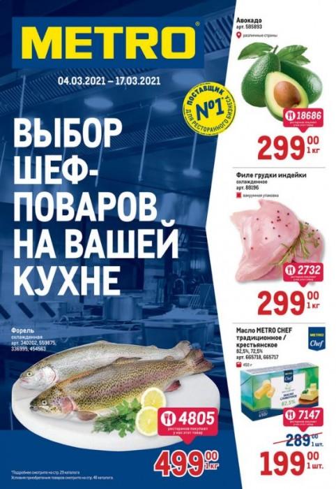 Акции МЕТРО с 4 по 17 марта 2021. Выбор шеф поваров