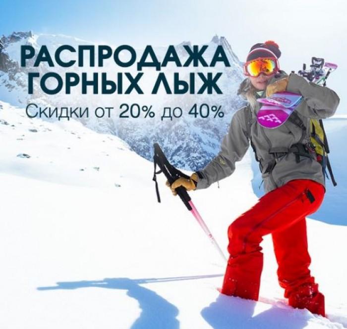 АльпИндустрия - Распродажа со скидками до 40% в 2017