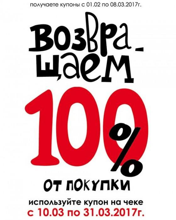 Красный Куб - Возвращаем 100%