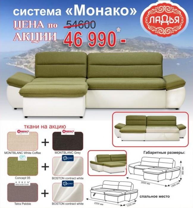 Ладья - Акция на модульный диван-кровать Монако