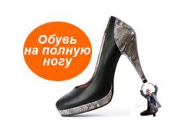 Обувной Двор - Обувь на полную ногу.