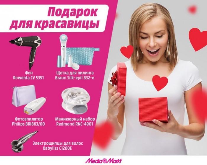 Медиа Маркт - Подарки для красавиц